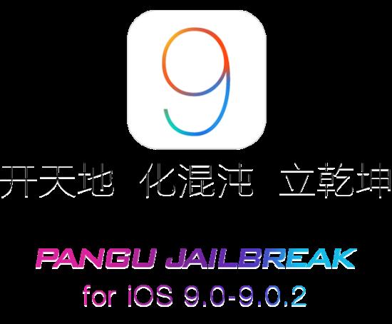 pangu-ios-9-jailbreak