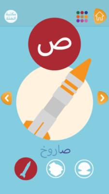ISIS lanza aplicación oficial en Android para niños
